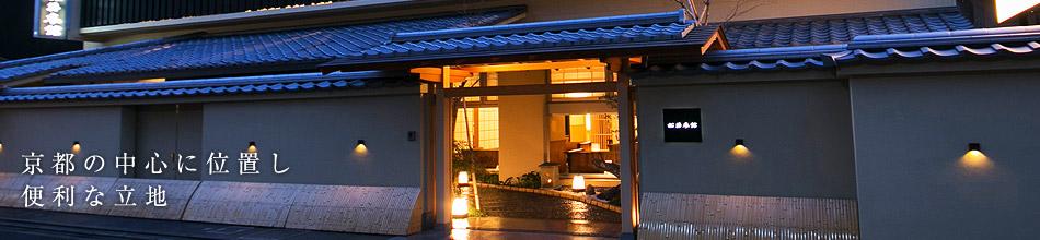 京都の中心に位置し便利な立地