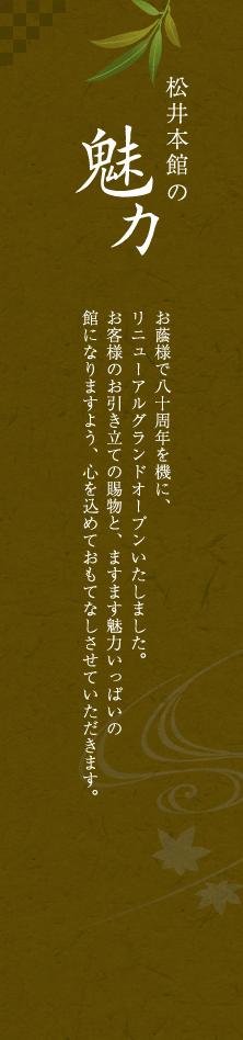松井本館の魅力